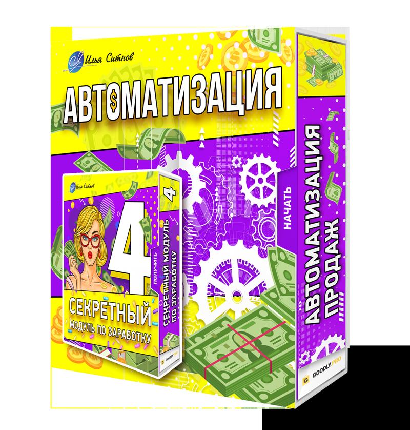 Автоматизация Секретного модуля 4