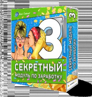 Права перепродажи + 3 Секретный модуль по заработку
